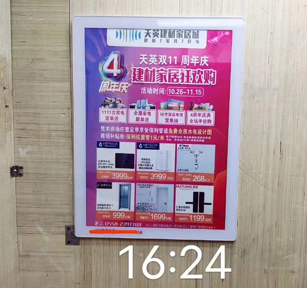 十堰楼宇电梯框架广告
