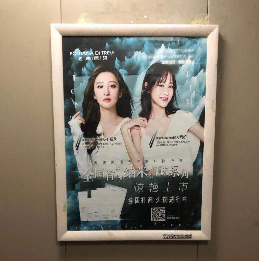 醫院電梯廣告