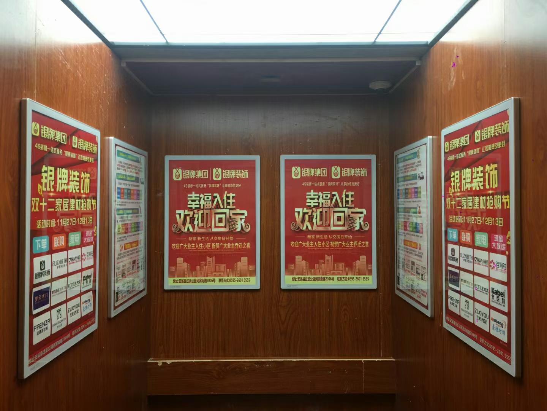 黃岡電梯框架廣告