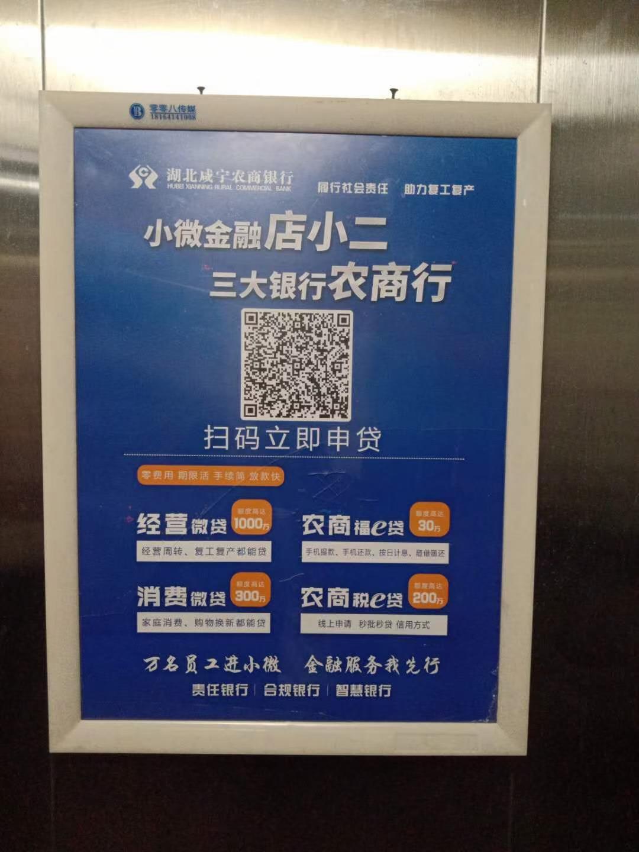 咸寧電梯廣告