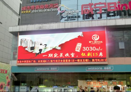 咸宁中辉国际广场LED大屏