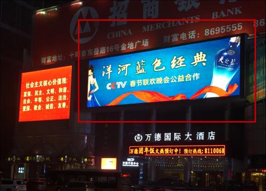 十堰万德国际大酒店LED大屏
