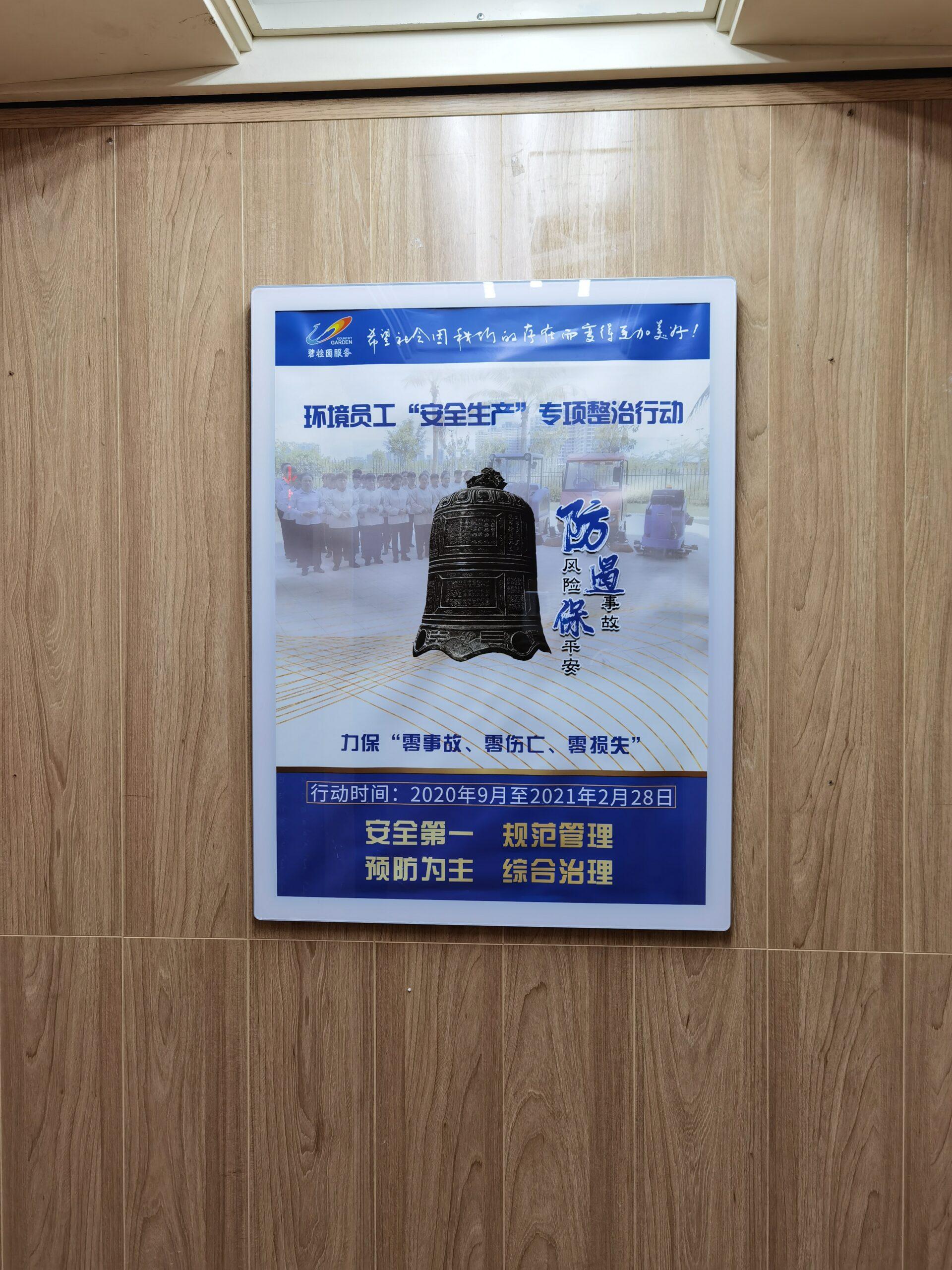 公益廣告荊州碧桂園框架廣告