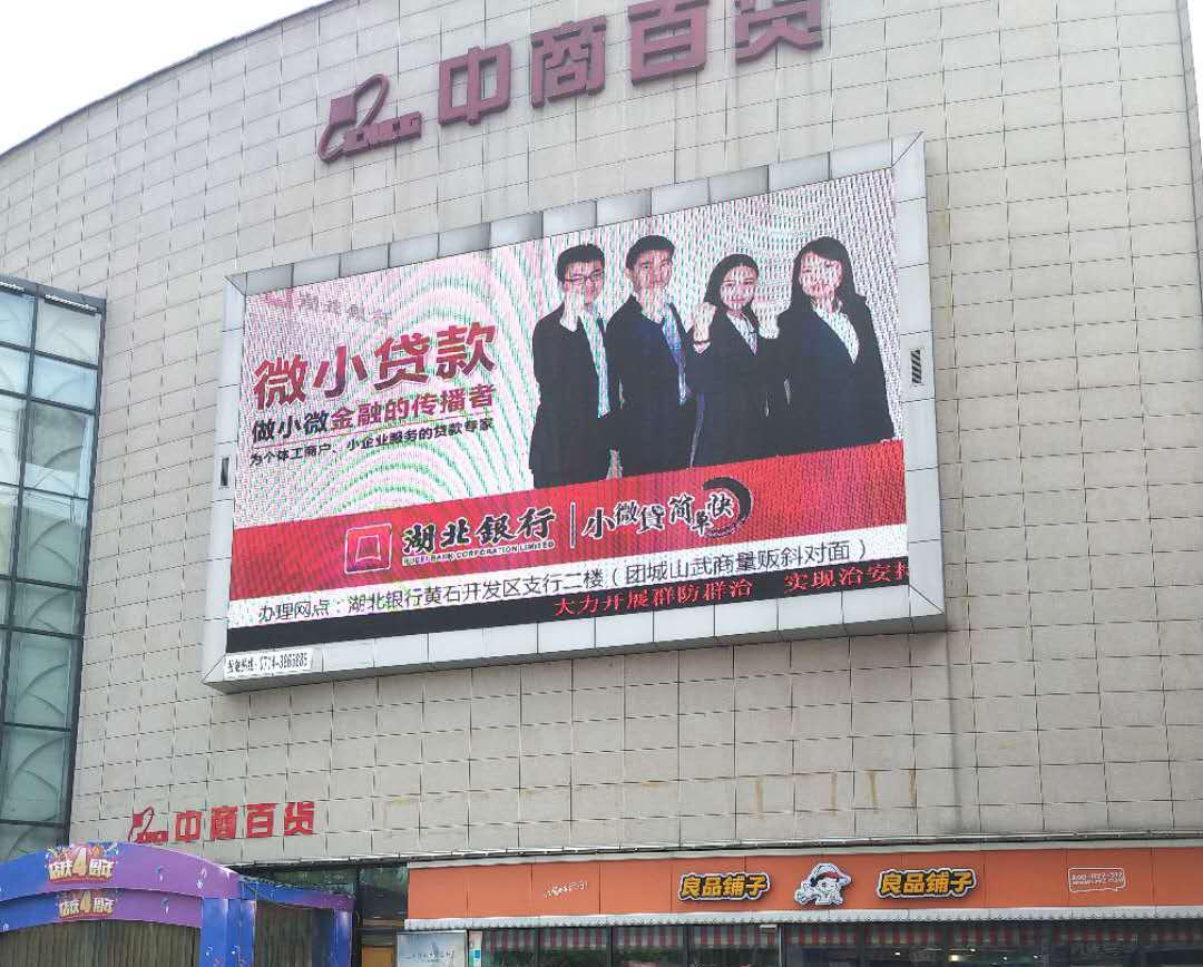 黃石湖北銀行戶外電子屏廣告