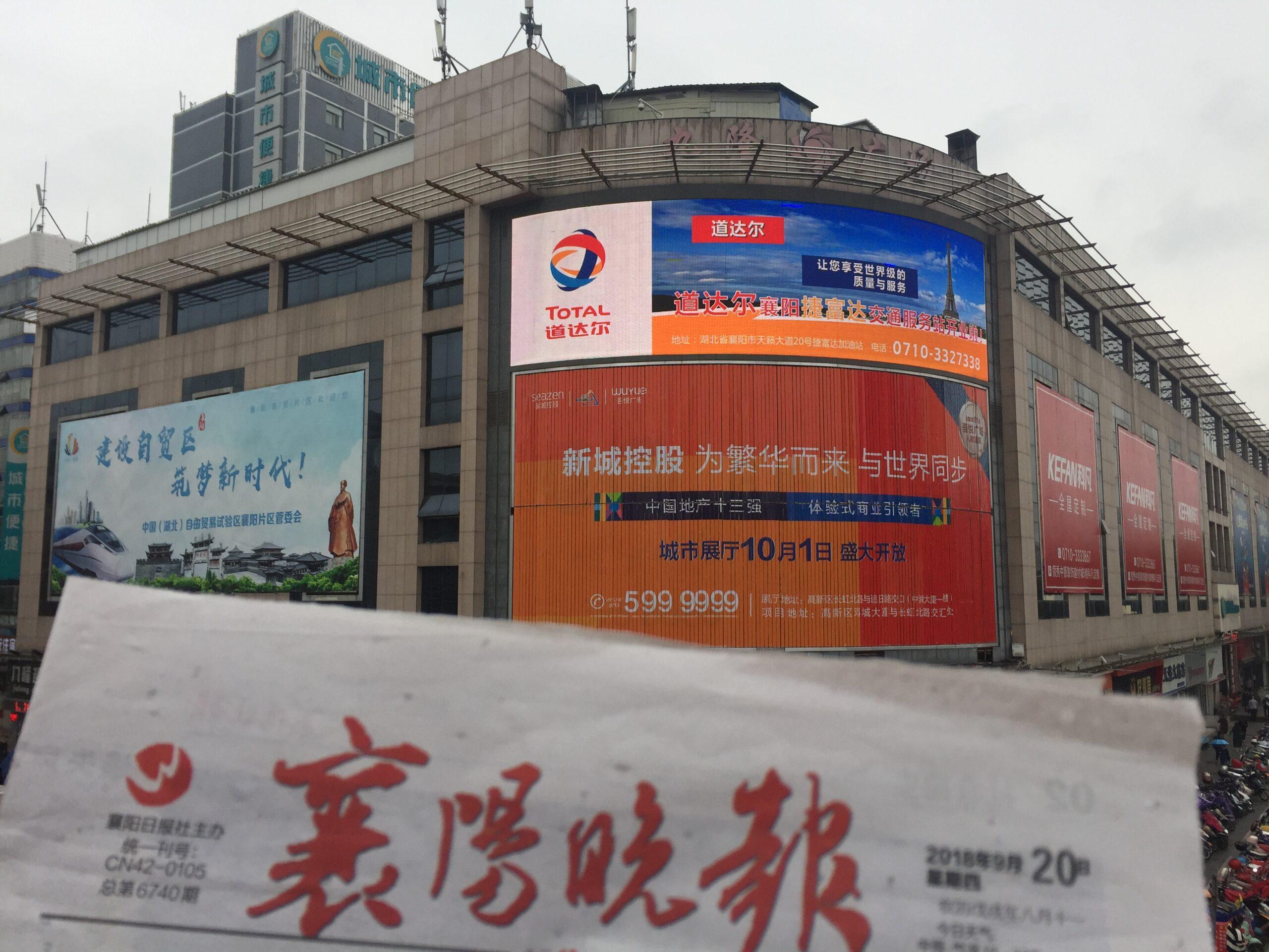 襄陽道達爾石油戶外電子屏廣告