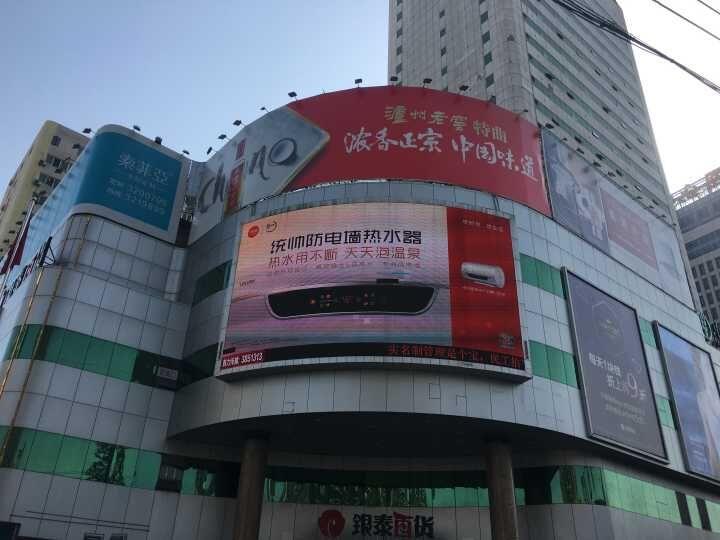 鄂州银泰百货LED大屏
