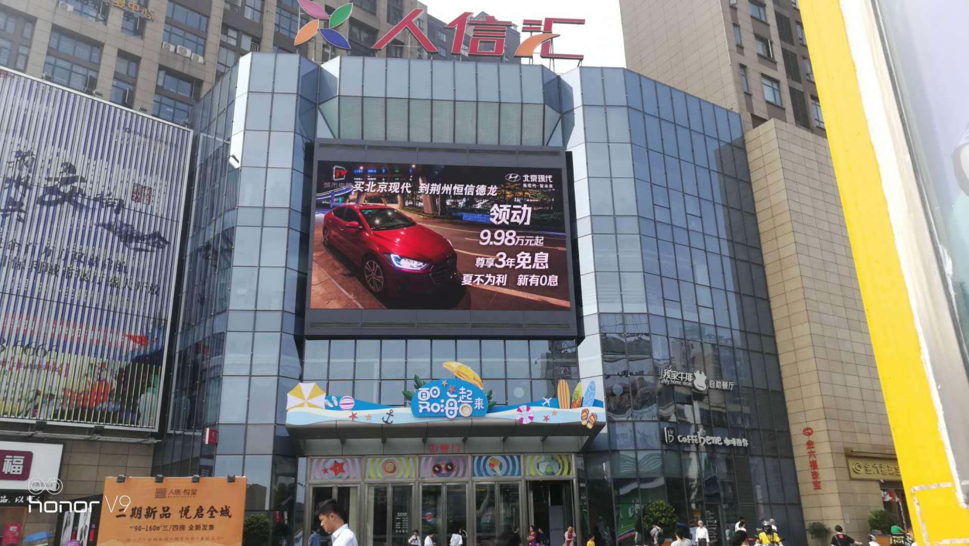 荆州户外LED大屏广告