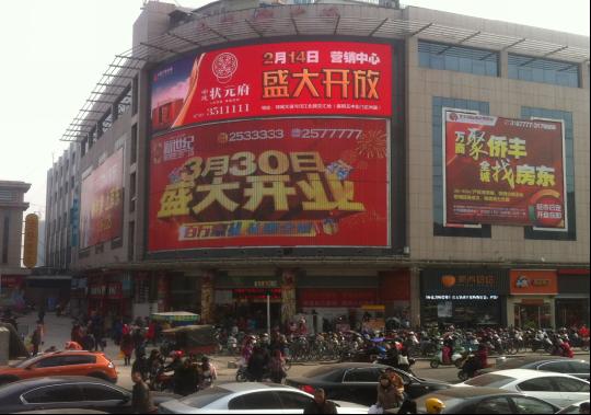 襄阳火车站九隆广场LED大屏