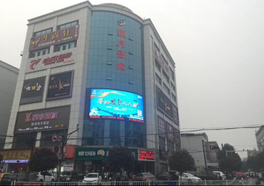襄陽谷城攬月商廈LED大屏