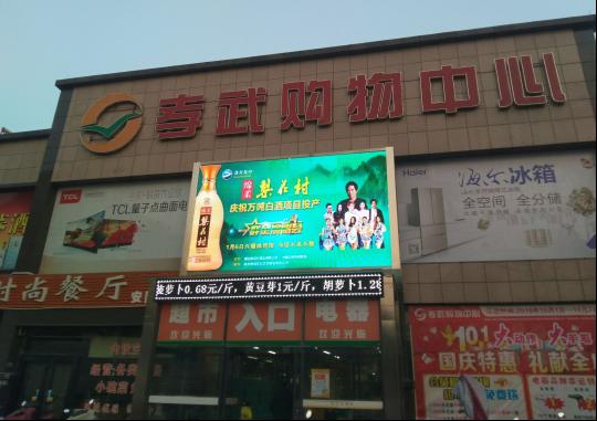 孝感安陆孝武购物中心LED大屏