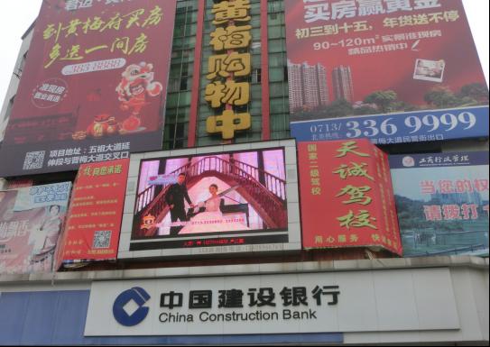 黄冈黄梅购物中心LED大屏