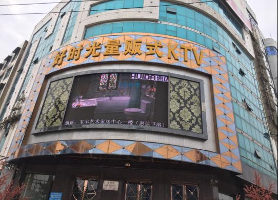 荆门京山好时光量贩式KTV大屏