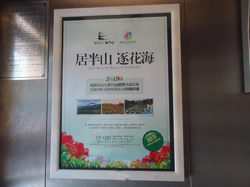 了解随州电梯广告