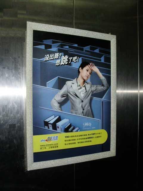 咨詢隨州電梯廣告