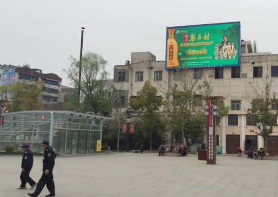 十堰丹江口人民购物广场楼顶LED大屏