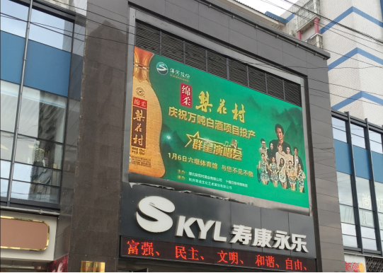 十堰竹溪寿康永乐购物广场LED大屏