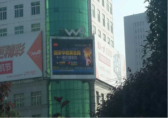咸宁淦河大道与咸宁大道交叉口中国联通咸宁分公司墙面