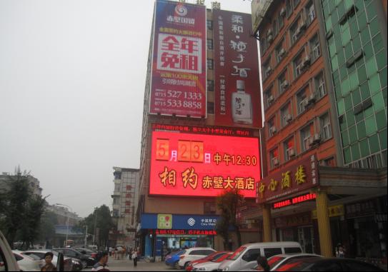 咸寧赤壁盛世華庭商務大酒店LED大屏