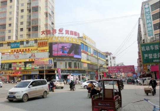 咸宁崇阳县大世界黄商超市LED大屏