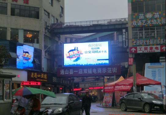 咸宁通山县老一中商业中心LED大屏