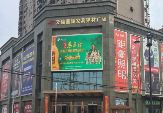 随州广水广水云锦国际家居建材广场LED大屏